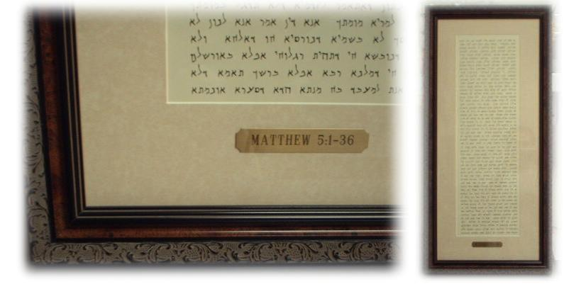 Framed Torah Panel (MT)