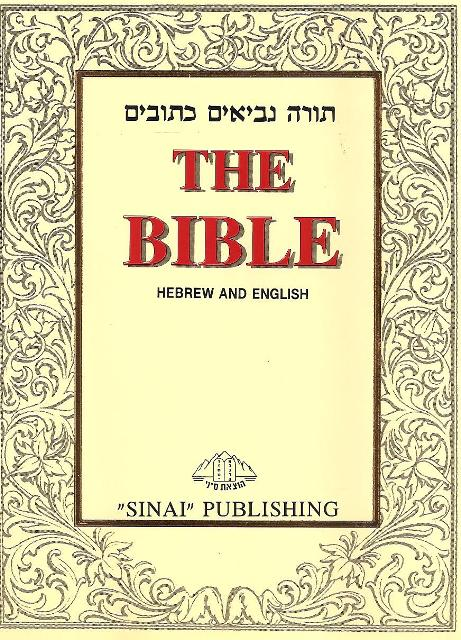 The Bible (Hebrew and English)