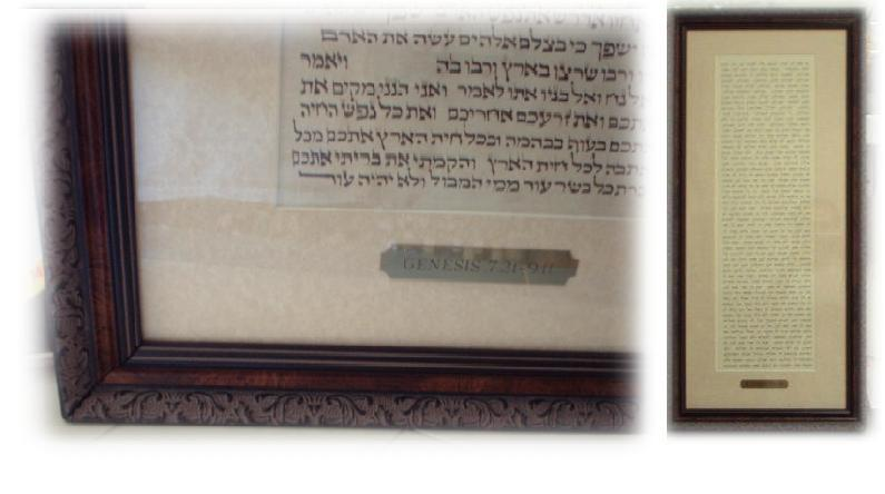 Framed Torah Panel (GN)