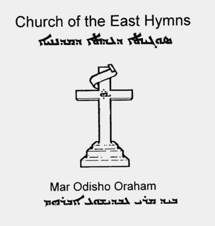 Church Hymns on Audio (Vol2)
