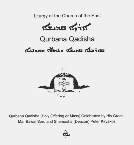 The Order of Holy Qurbana on Audio (Vol1)