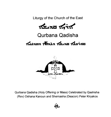 The Order of Holy Qurbana on Audio (Vol3)